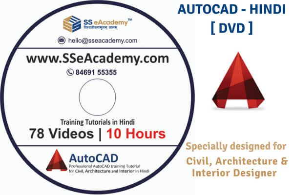 AutoCAD Tutorials for Civil, Architecture and Interior (Hindi) - DVD cover